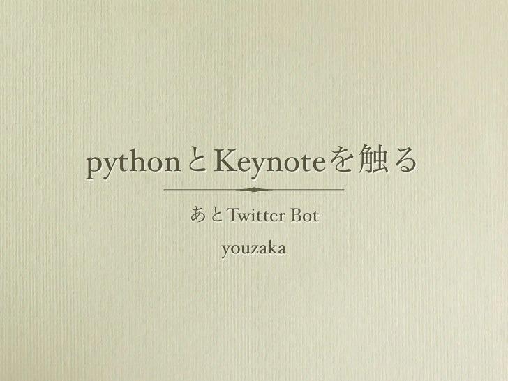 python   Keynote          Twitter Bot          youzaka