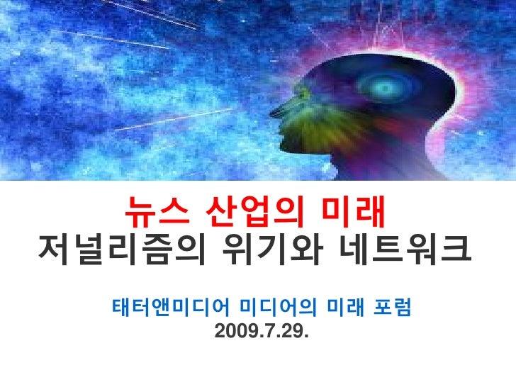 뉴스미디어산업의미래_최진순