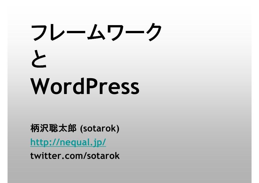 WordPress            (sotarok) http://nequal.jp/ twitter.com/sotarok