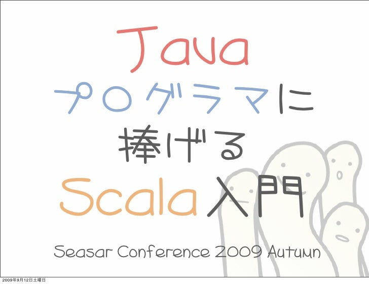 20090911 Seasar Conference2009 Autumn