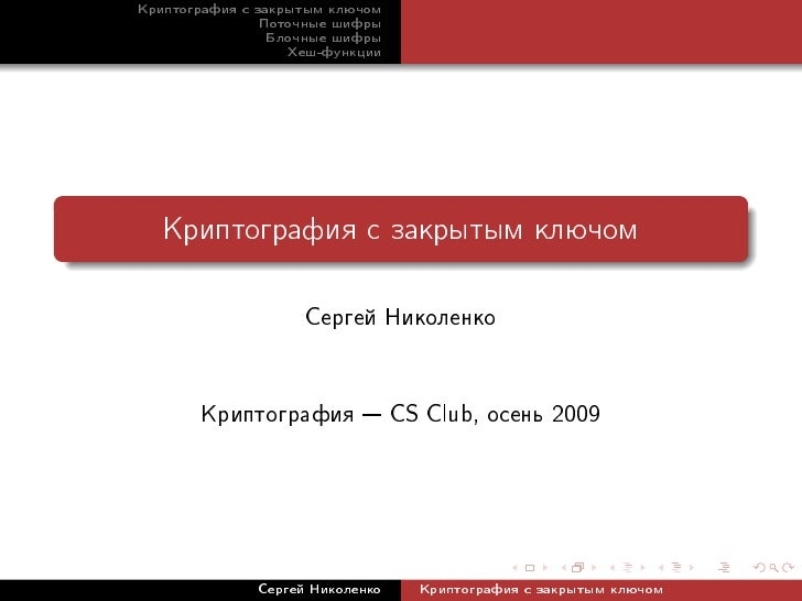 20090920 cryptoprotocols nikolenko_lecture02