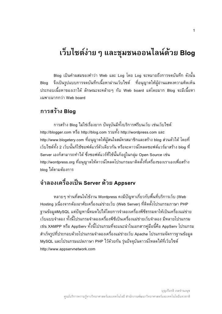1              เว็บไซตงายๆ และชุมชนออนไลนดวย Blog        Blog เปนคําผสมของคําวา Web และ Log โดย Log จะหมายถึงการจดบั...
