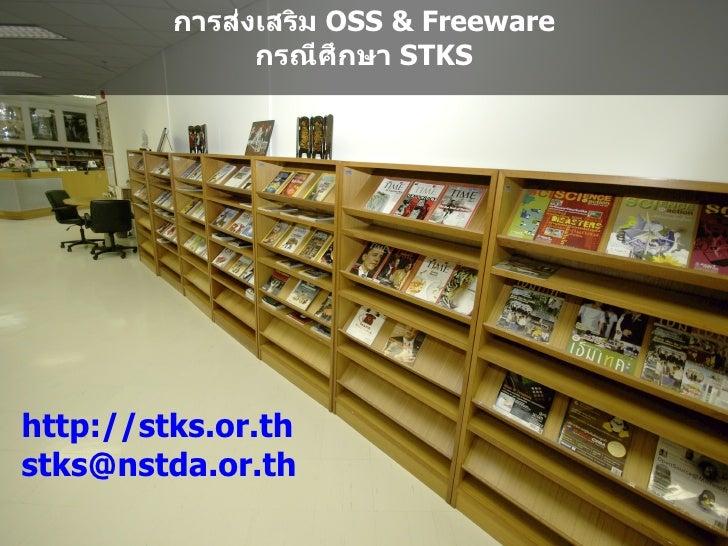 STKS Open Source & Freeware