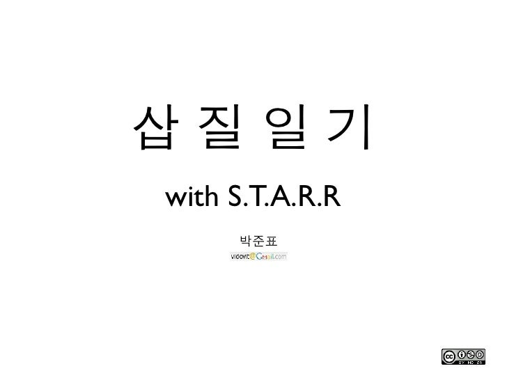 with S.T.A.R.R