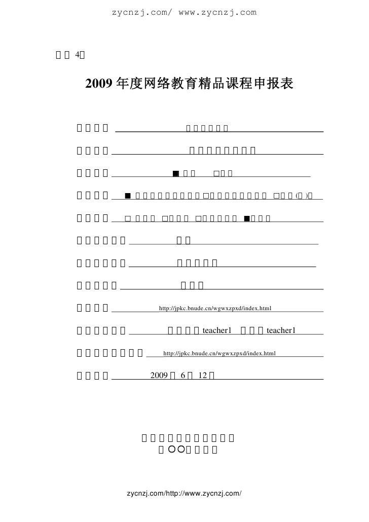 2009 年度网络教育精品课程申报表(1)
