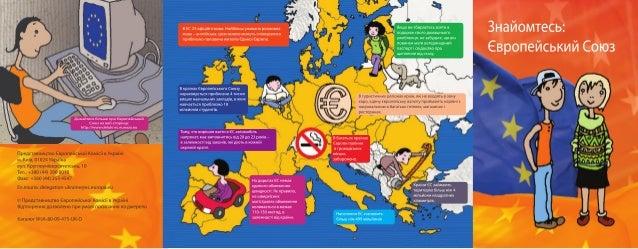 знайомтеся європейський союз, 2009 (частина1   листівка)