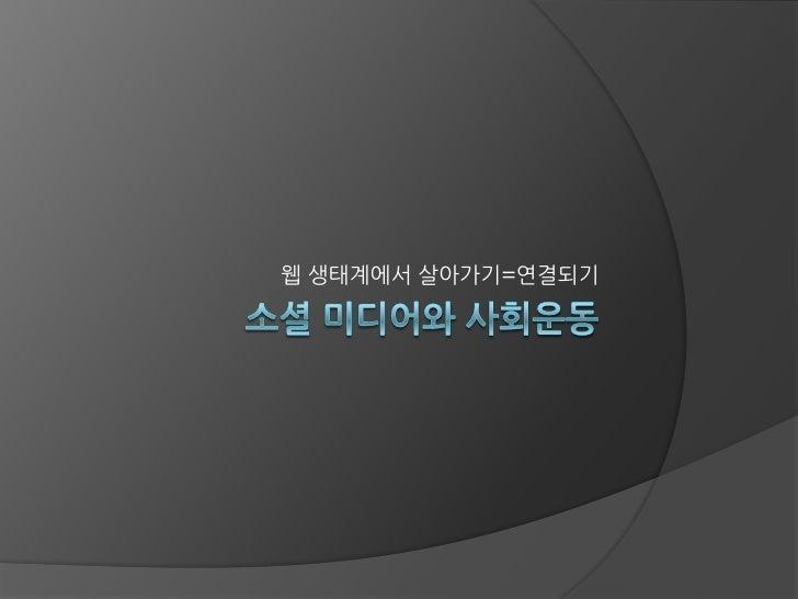 소셜미디어와사회운동 이화리더십200910