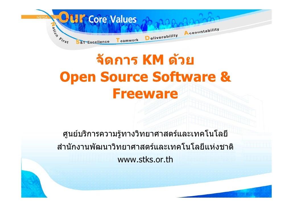 จััดการ KM ดวย Open Source Software &         Freeware   ศูนยบริการความรูทางวิทยาศาสตรและเทคโนโลยี                   ...
