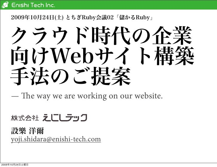 The Way We Are Working On Our Website @とちぎRuby会議02
