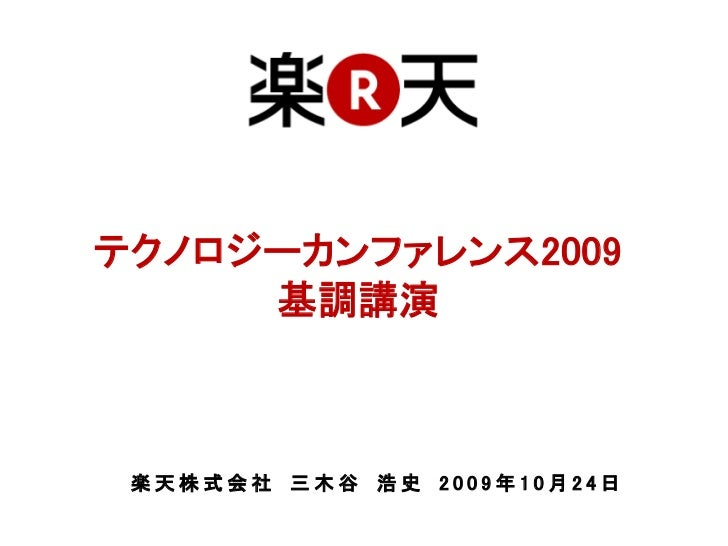 テクノロジーカンファレンス2009     基調講演 楽天株式会社 三木谷 浩史 2009年10月24日