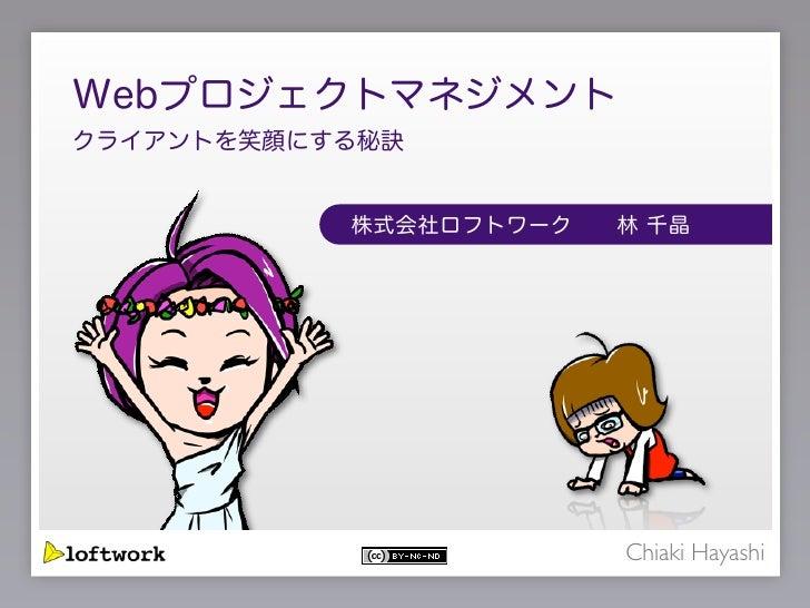20091024 CSS Nite in Ishikawa