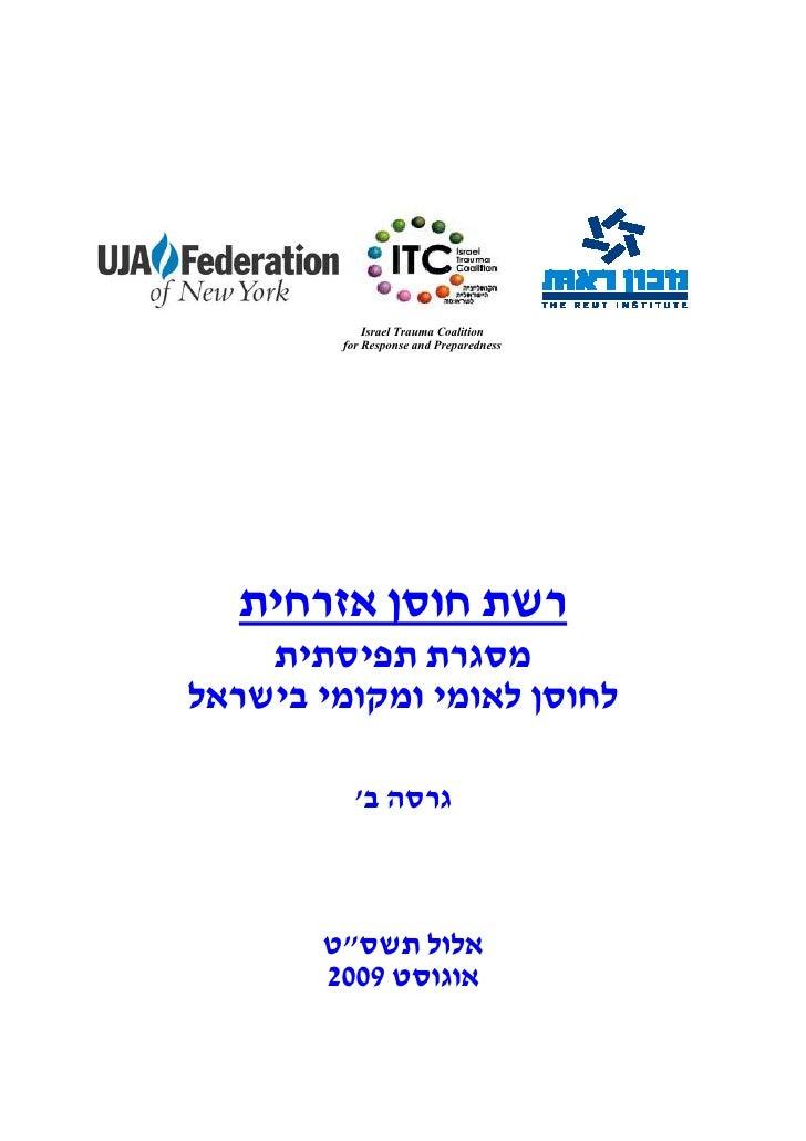 Israel Trauma Coalition          for Response and Preparedness       רשת חוסן אזרחית     מסגרת תפיסתית לחוסן ...