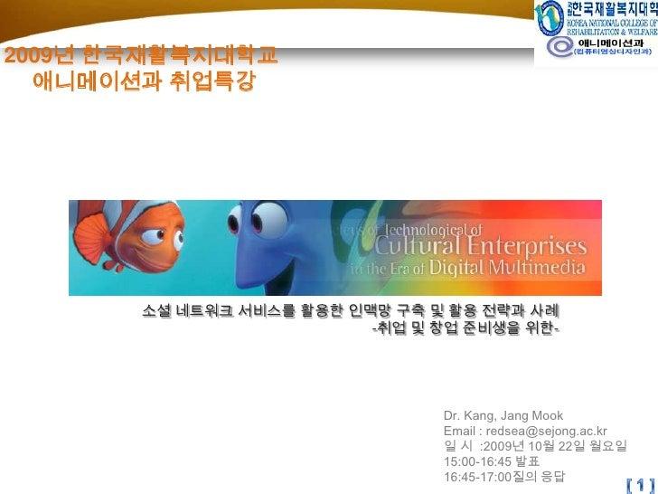 20091026mon 취업특강(재할복지대)