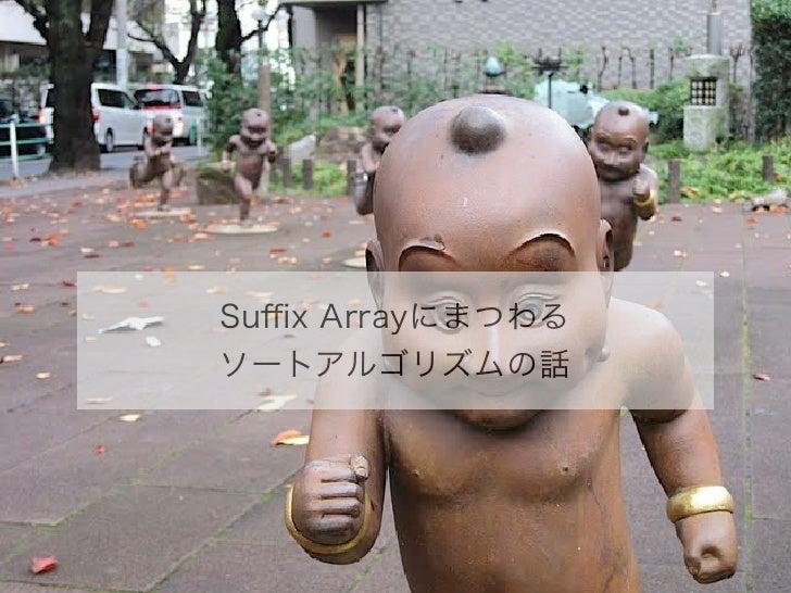 Suffix Array