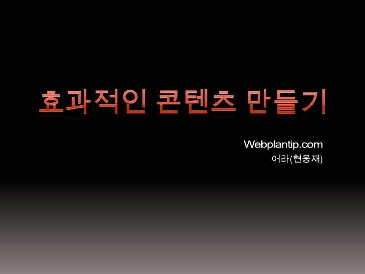 에픽하이로 보는 <br />글로벌 쇼비즈니스<br />Webplantip.com<br />어라(현웅재)<br />