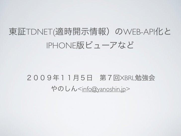 TDNET(                      WEB-API     IPHONE                              XBRL              <info@yanoshin.jp>