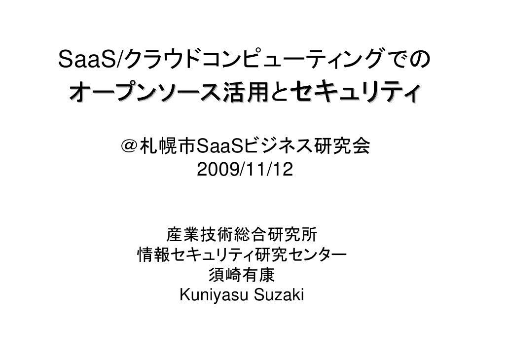 SaaS/クラウドコンピューティングでのオープンソース活用とセキュリティ