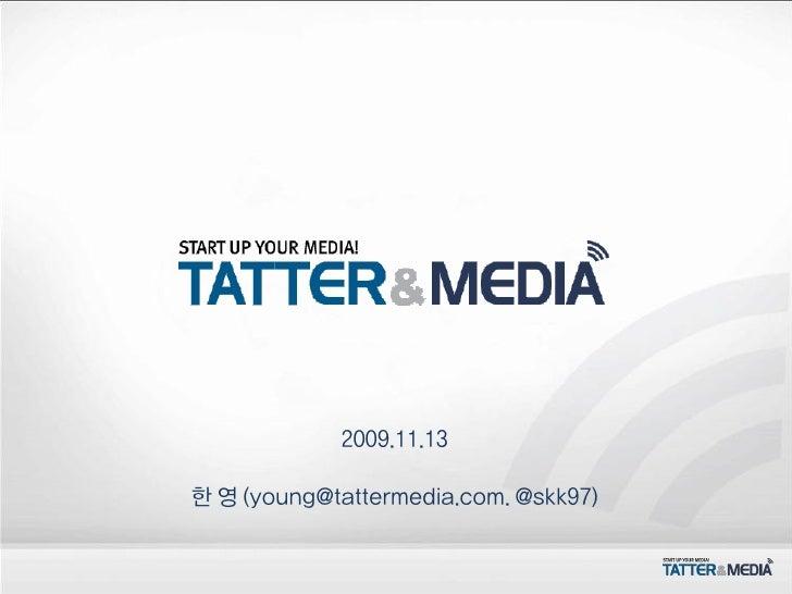 태터앤미디어 -벤처기업아이디어만남 발표자료