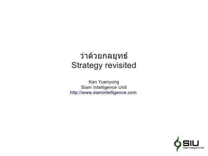 20091113 Strategy Revisited