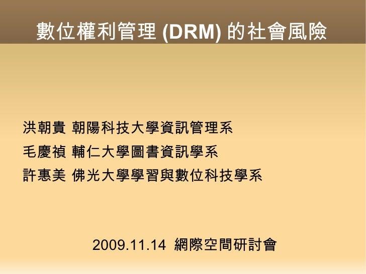 數位權利管理(DRM)的社會風險