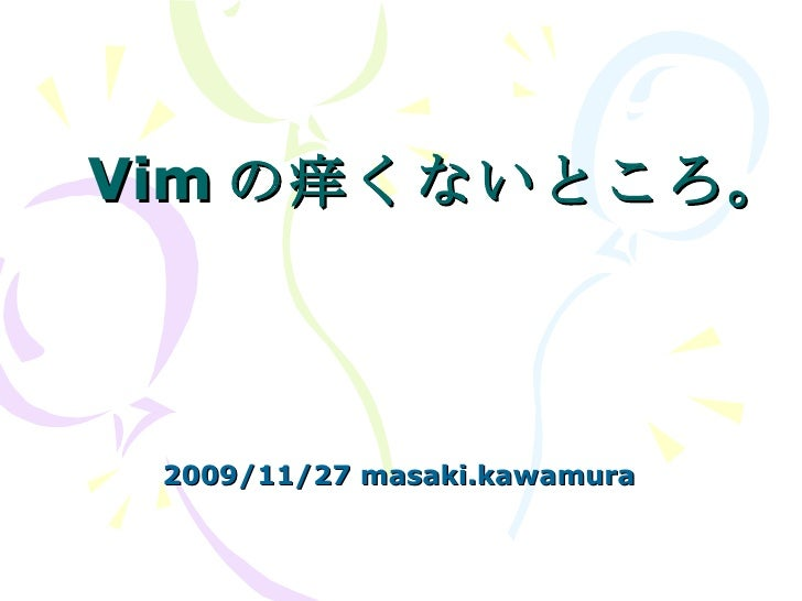 Vim の痒くないところ。 2009/11/27 masaki.kawamura