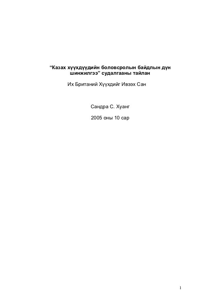 2009112702 education of_kazakh_children_a_situation_analysis_mon.pdf
