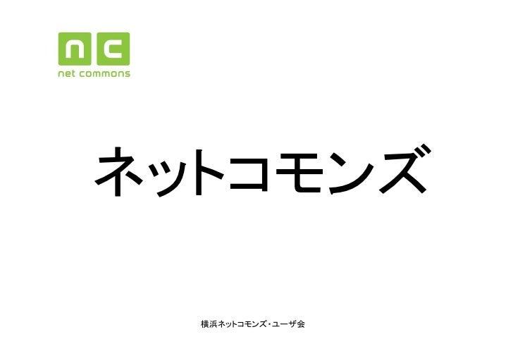 ネットコモンズ  横浜ネットコモンズ・ユーザ会