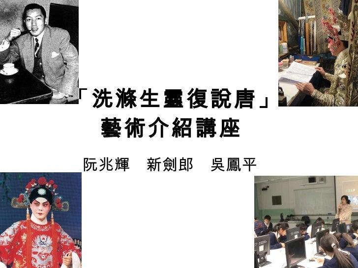 「洗滌生靈復說唐」 藝術介紹講座   阮兆輝 新劍郎 吳鳳平