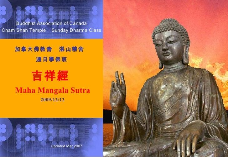加拿大佛教會  湛山精舍  週日學佛班   吉祥經  Maha Mangala Sutra 2009/12/12 Buddhist Association of Canada Cham Shan Temple  Sunday Dharma Cl...