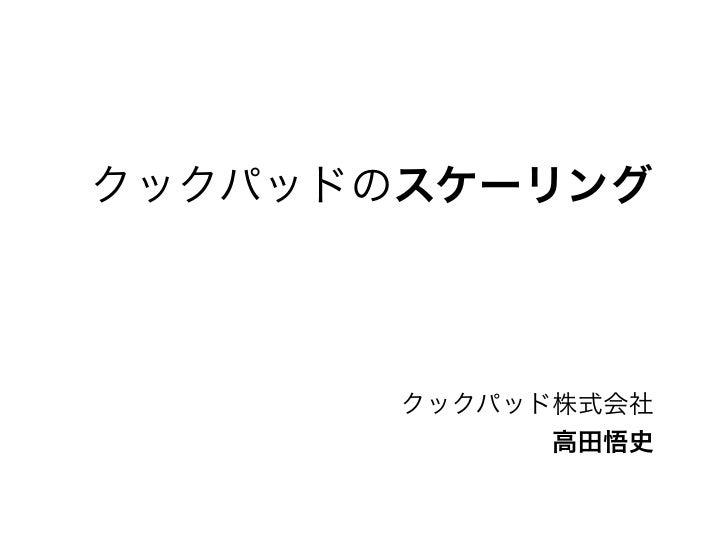 クックパッドのスケーリング       クックパッド株式会社             高田悟史