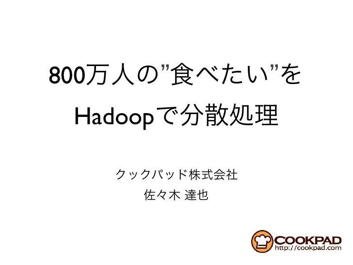 """800万人の""""食べたい""""をHadoopで分散処理"""