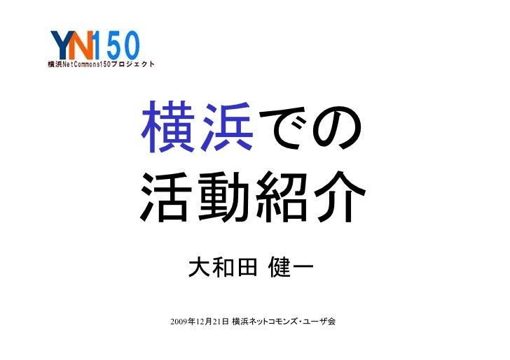 横浜での活動紹介  大和田 健一2009年12月21日 横浜ネットコモンズ・ユーザ会