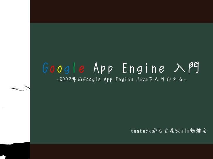 Google App Engine 入門  -2009年のGoogle App Engine Javaをふりかえる-                          tantack@名古屋Scala勉強会