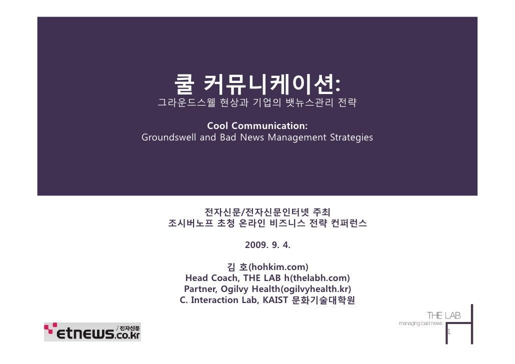 쿨 커뮤니케이션:    그라운드스웰 현상과 기업의 뱃뉴스관리 전략               Cool Communication: Groundswell and Bad News Management Strategies     ...