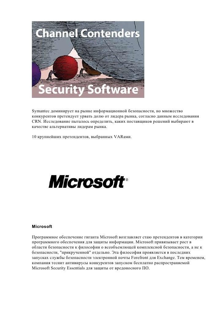 Symantec доминирует на рынке информационной безопасности, но множество конкурентов претендует урвать долю от лидера рынка,...
