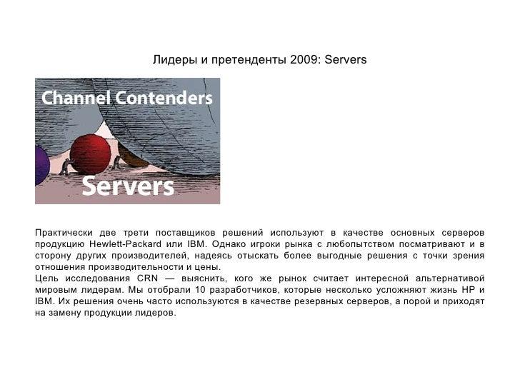 Лидеры и претенденты 2009: Servers     Практически две трети поставщиков решений используют в качестве основных серверов п...
