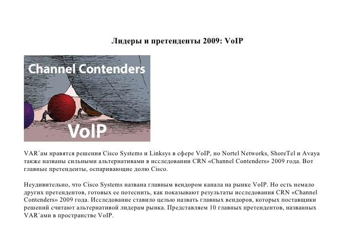 Лидеры и претенденты 2009: VoIP     VAR`ам нравятся решения Cisco Systems и Linksys в сфере VoIP, но Nortel Networks, Shor...