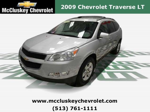2009 Chevrolet Traverse LTwww.mccluskeychevrolet.com     (513) 761-1111