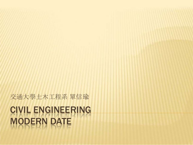 2009 civil engineering modern date
