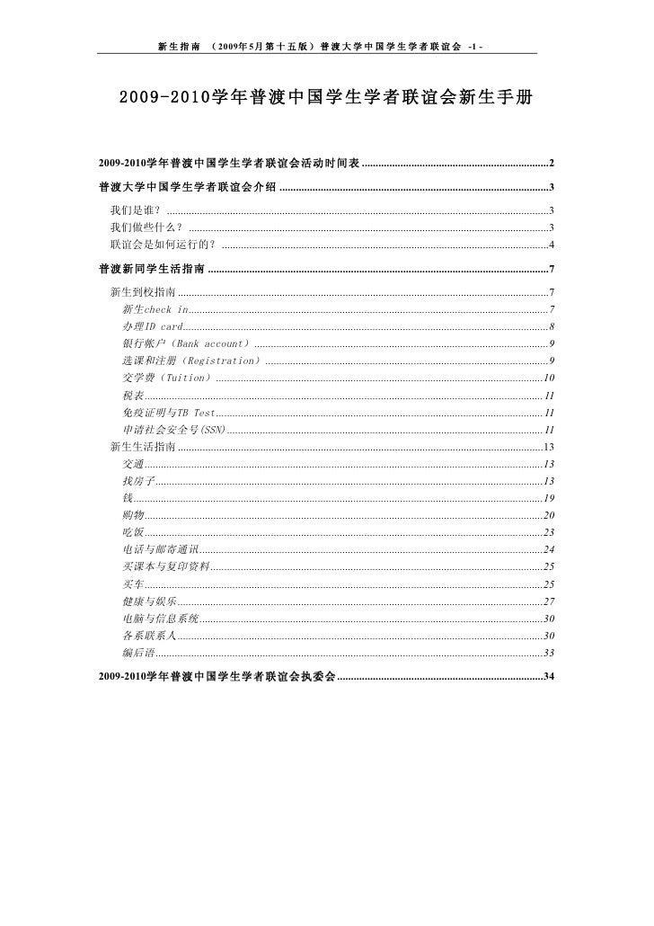 2009 Handbook For Newstudent
