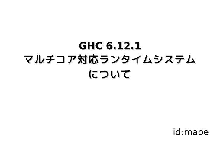 GHC 6.12.1 マルチコア対応ランタイムシステム       について                  id:maoe