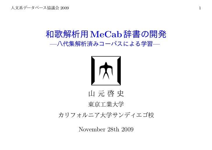 2009                            1              MeCab—                               —           November 28th 2009