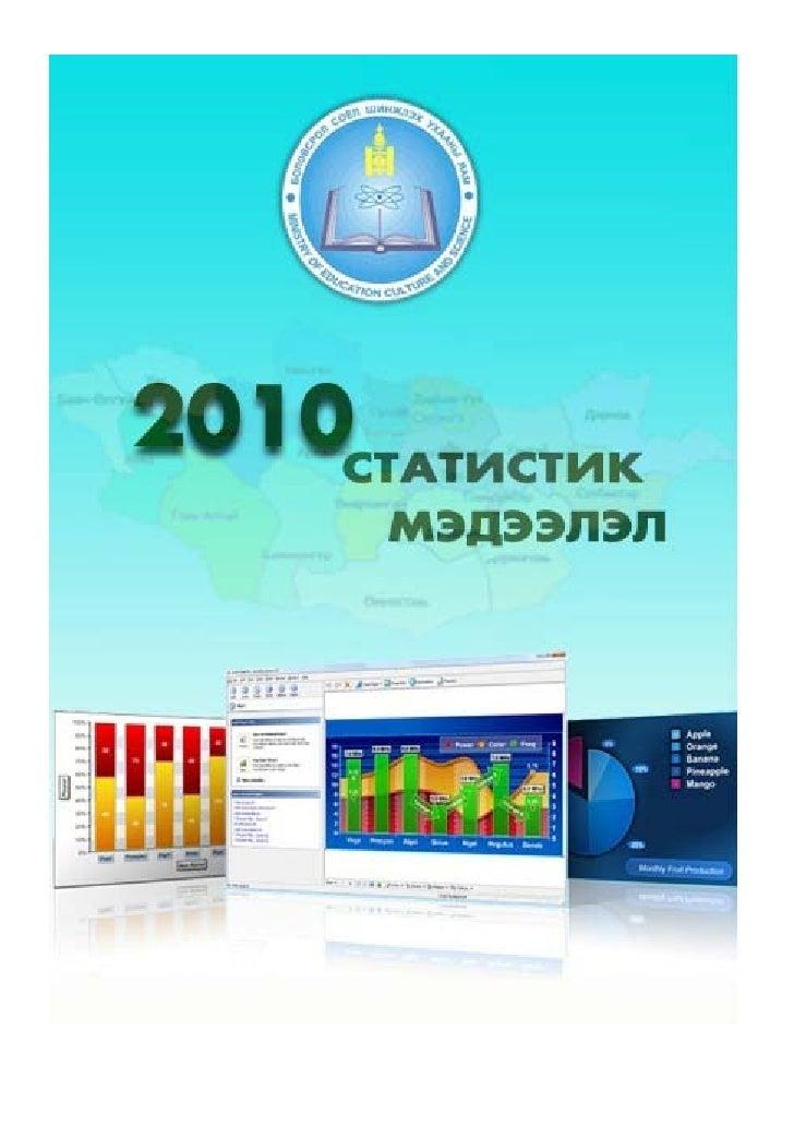 Боловсрол                                                                        Монгол Улсын боловсролын систем  Суралцах...