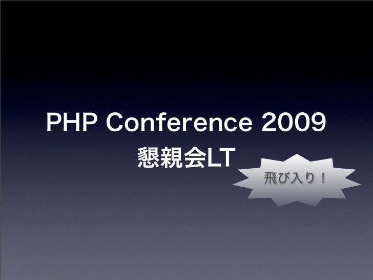 phpcon2009 Reject LT