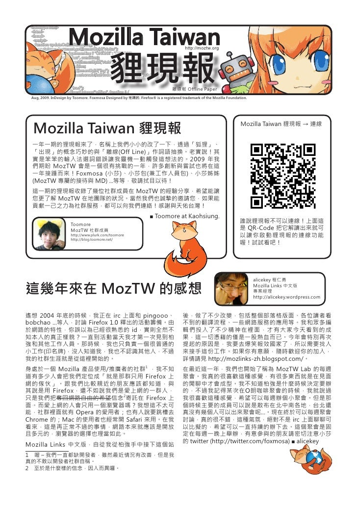 Mozilla Taiwan  <!doctype html>  <html>  <head>   <script>    function updateOnlineStatus(msg) {                          ...