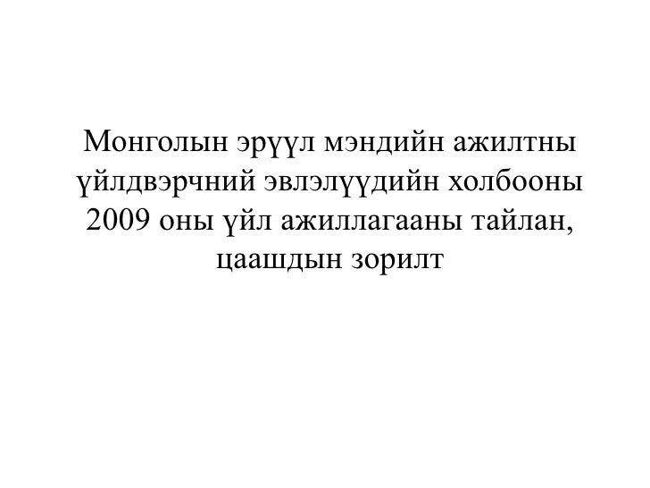 Монголын эрүүл мэндийн ажилтны үйлдвэрчний эвлэлүүдийн холбооны  2009 оны үйл ажиллагааны тайлан, цаашдын зорилт <br />