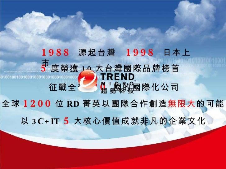2009 騰雲駕霧程式競賽Opening Slide