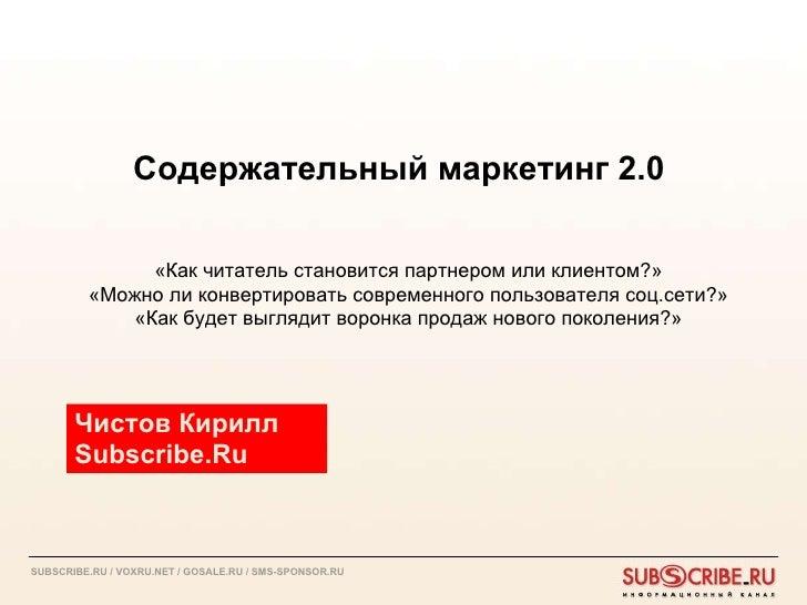Содержательный маркетинг 2.0  Чистов Кирилл Subscribe.Ru «Как читатель становится партнером или клиентом?» «Можно ли конве...