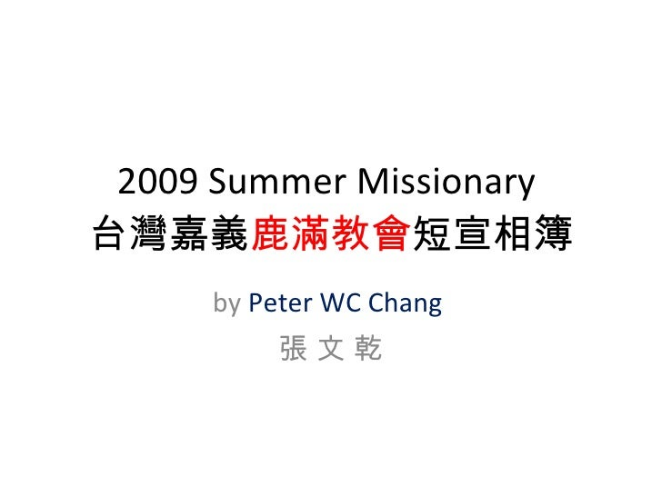 2009 Summer Missionary 台灣嘉義鹿滿教會短宣相簿      by Peter WC Chang          張文乾