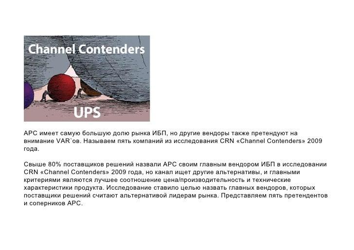 APC имеет самую большую долю рынка ИБП, но другие вендоры также претендуют на внимание VAR`ов. Называем пять компаний из и...